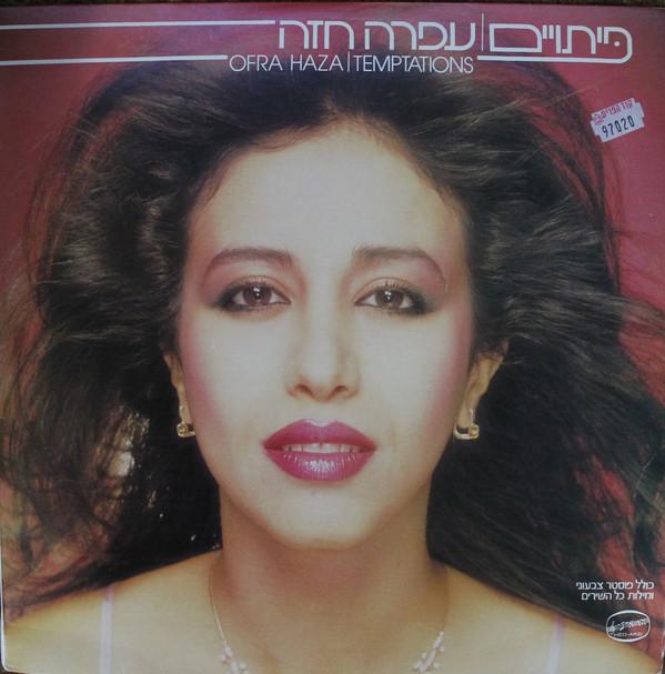 Ofra Haza Temptations Vinyl Lp