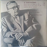 Dmitri Shostakovich - Quartet No. 6 in G major, Op. 101, Quartet No. 14 in F sharp Major Op. 142
