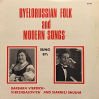 Barbara Vierbich-Vierzhbalovich and Siarhiej Shulha - Byelorussian Folk And Modern Songs