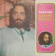 Démis Roussos - Big Success 1