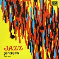Various Artists - Jazz Panorama