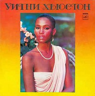 Whitney Houston - Уитни Хьюстон