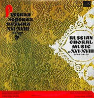 Various Artists - Russian Choral Music Of XVI - XVIII Centuries