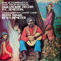 Various Artists - Мне Вспоминается Мой Табор Кочевой... / I Remember My Gypsy Camp... - Gypsy Songs By P.S.Demeter