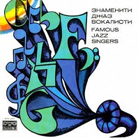 Various Artists - Famous Jazz Singers
