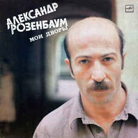 Alexander Rozenbaum - My Yards