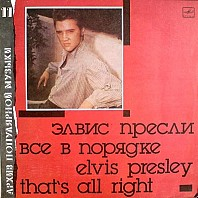 That's All Right = Все В Порядке