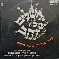 Various Artists - Jerusalem Of Gold