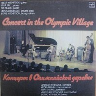 Alexei Kuznetsov - Concert In The Olympic Village