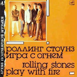 Rolling Stones - Игра С Огнем = Play With Fire