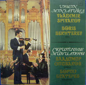 Various Artists - Violin Miniatures