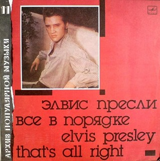 Elvis Presley - That's All Right = Все В Порядке